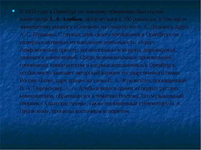 В 1833 году в Оренбург по ложному обвинению был сослан композиторА. А. Алябь...