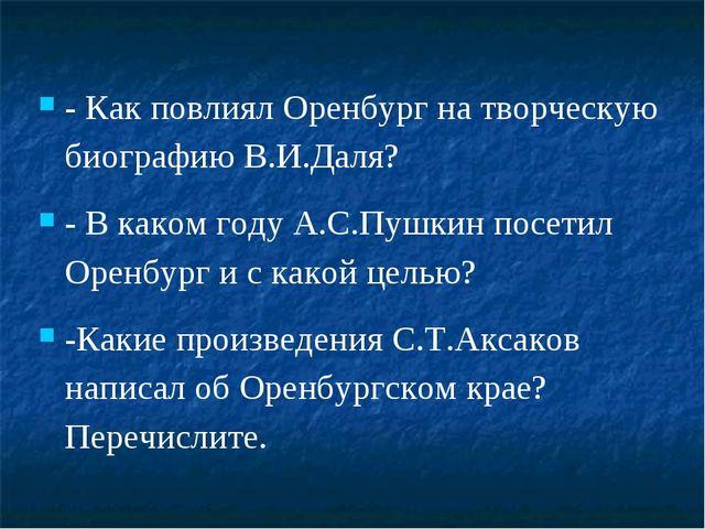 - Как повлиял Оренбург на творческую биографию В.И.Даля? - В каком году А.С.П...