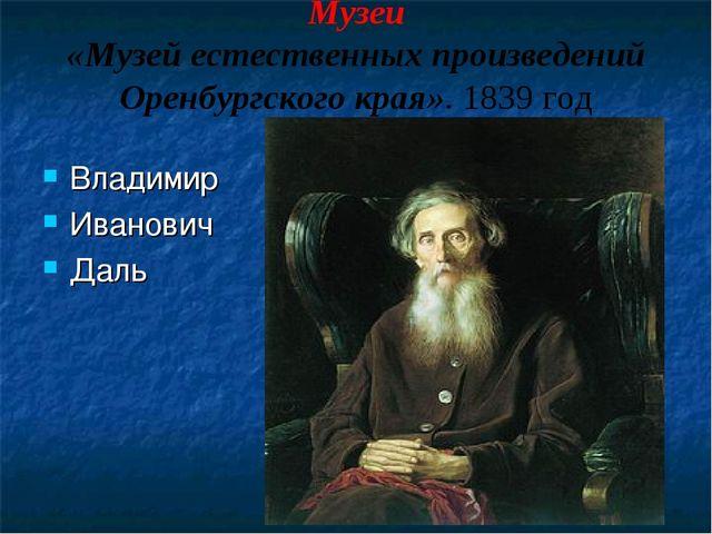 Музеи «Музей естественных произведений Оренбургского края». 1839 год Владимир...