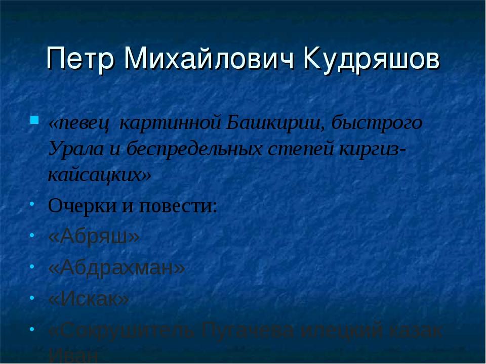 Петр Михайлович Кудряшов «певец картинной Башкирии, быстрого Урала и беспреде...