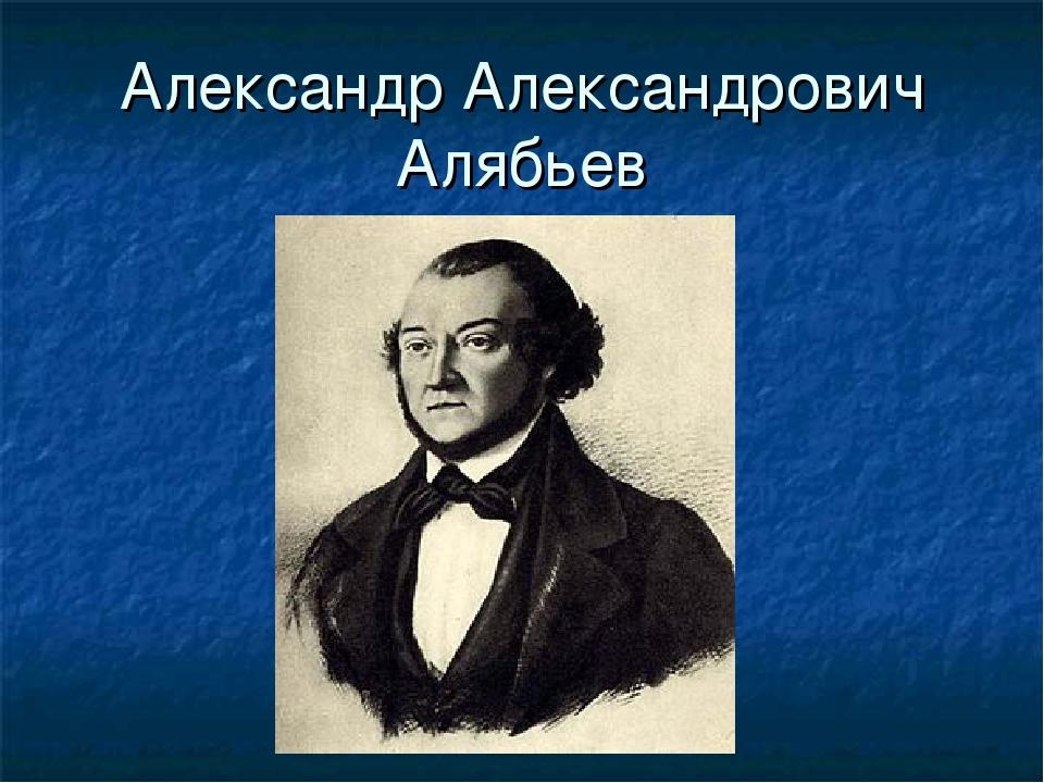 Александр Александрович Алябьев