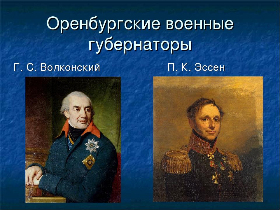Оренбургские военные губернаторы Г. С. Волконский П. К. Эссен