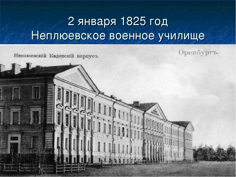 2 января 1825 год Неплюевское военное училище