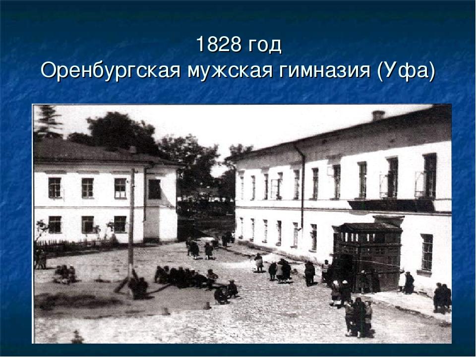 1828 год Оренбургская мужская гимназия (Уфа)