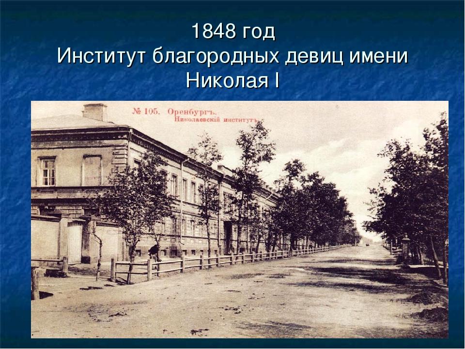 1848 год Институт благородных девиц имени Николая I
