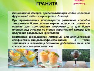 ГРАНИТА Сицилийский десерт, представляющий собой колотый фруктовый лед с сах