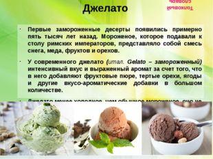 Джелато  Первые замороженные десерты появились примерно пять тысяч лет назад