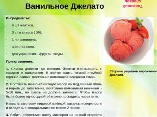 Ванильное Джелато  Ингредиенты: 6 шт желтков, 3 ст л сливок 10%, 1 ч л ва