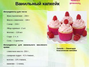 Ванильный капкейк Ингредиенты для теста: Мука пшеничная – 200 г Масло сли