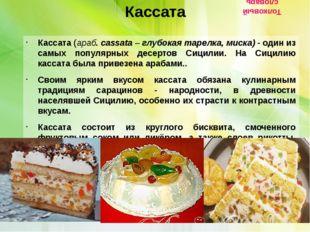 Кассата Кассата (араб. cassata – глубокая тарелка, миска) - один из самых по