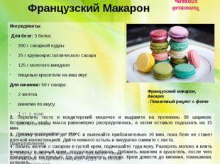 Французский Макарон Ингредиенты  Для безе: 3 белка  200 г сахарной пудры