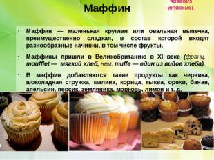 Маффин Маффин — маленькая круглая или овальная выпечка, преимущественно слад