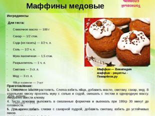 Маффины медовые Ингредиенты  Для теста: Сливочное масло — 100 г Сахар — 1