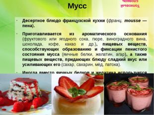 Мусс Десертное блюдо французской кухни (франц. mousse — пена).  Приготавлив