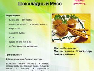 Шоколадный Мусс Ингридиенты: Шоколада  – 100 грамм ; сливочное масло – 1 с