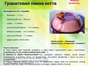 Гранатовая панна котта Ингредиенты (5-7 порций): Желатин –  1 ст.л.; грана