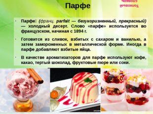 Парфе Парфе́ (франц. parfait — безукоризненный, прекрасный) — холодный десер