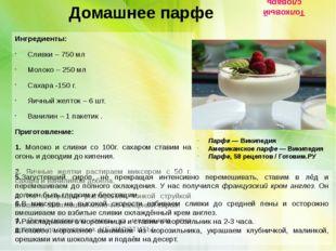 Домашнее парфе Ингредиенты: Сливки – 750 мл Молоко – 250 мл Сахара -150 г