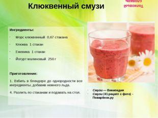 Клюквенный смузи Ингредиенты: Морс клюквенный  0,67 стакана Клюква  1 стак
