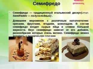 Семифредо Семифредо — традиционный итальянский десерт(итал. Semifreddo — пол