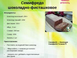 Семифредо шоколадно-фисташковое Ингредиенты: Шоколад молочный -200 г Шокол