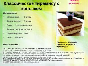 Классическое тирамису с коньяком Ингредиенты: Белок яичный 3 штуки Желток