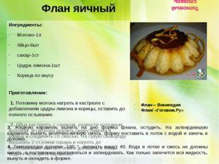 Флан яичный Ингредиенты: Молоко-1л Яйцо-6шт сахар-1ст Цедра лимона-1шт