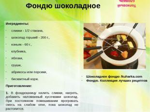 Фондю шоколадное Ингредиенты: сливки - 1/2 стакана, шоколад горький - 200