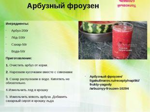 Арбузный фроузен Ингредиенты: Арбуз-200г Лёд-100г Сахар-50г Вода-50г Пр
