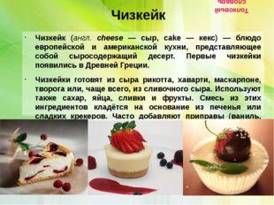 Чизкейк Чизкейк (англ. cheese — сыр, cake — кекс) — блюдо европейской и амер