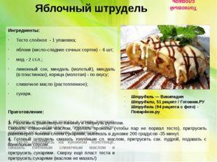 Яблочный штрудель Ингредиенты: Тесто слоёное  - 1 упаковка;  яблоки (кисло