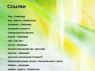 Безе — Википедия Безе — Википедия Безе - рецепты - Поварёнок.ру Бланманже
