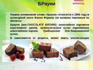 БРауни Первое упоминание слова «брауни» относится к 1896 году:в кулинарной к