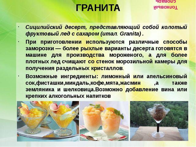 ГРАНИТА Сицилийский десерт, представляющий собой колотый фруктовый лед с сах...