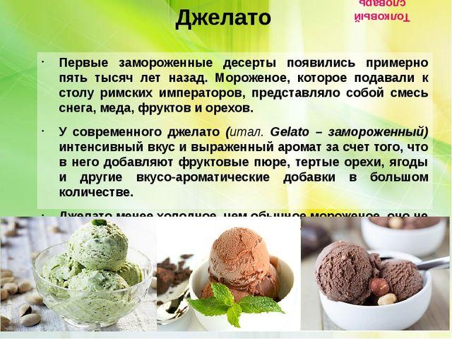 Джелато  Первые замороженные десерты появились примерно пять тысяч лет назад...