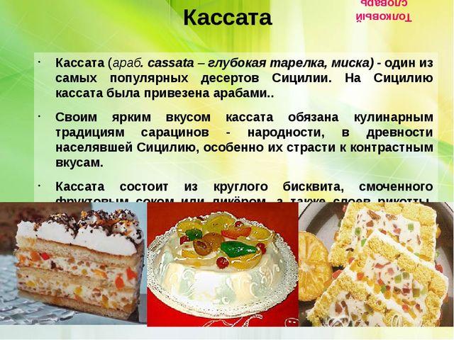 Кассата Кассата (араб. cassata – глубокая тарелка, миска) - один из самых по...