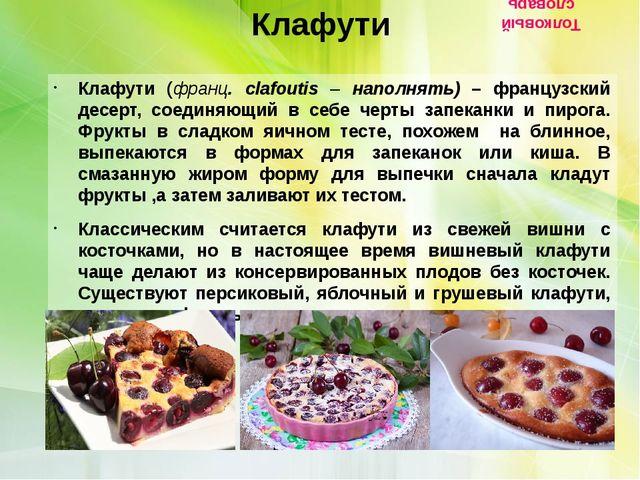 Клафути Клафути (франц. clafoutis – наполнять) – французский десерт, соединя...