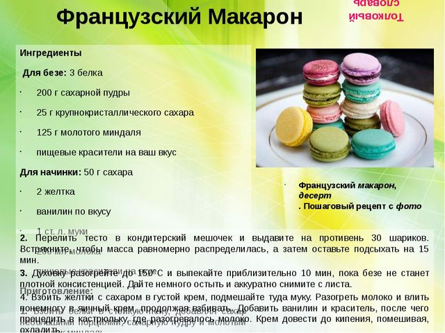 Французский Макарон Ингредиенты  Для безе: 3 белка  200 г сахарной пудры...