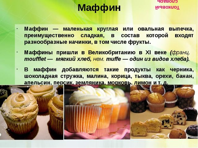 Маффин Маффин — маленькая круглая или овальная выпечка, преимущественно слад...