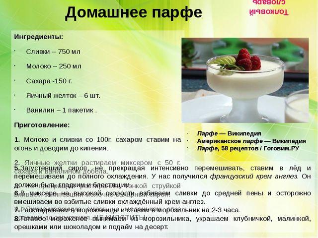 Домашнее парфе Ингредиенты: Сливки – 750 мл Молоко – 250 мл Сахара -150 г...