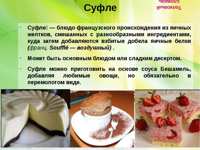 Суфле Суфле́ — блюдо французского происхождения из яичных желтков, смешанных...