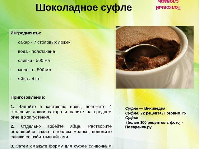 Шоколадное суфле Ингредиенты: сахар - 7 столовых ложек вода - полстакана...