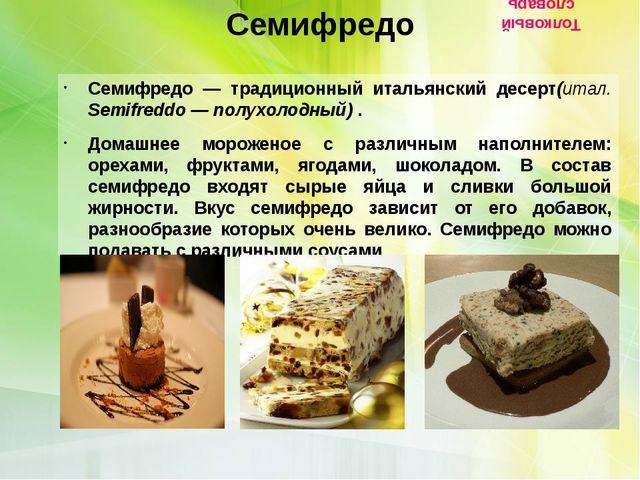 Семифредо Семифредо — традиционный итальянский десерт(итал. Semifreddo — пол...
