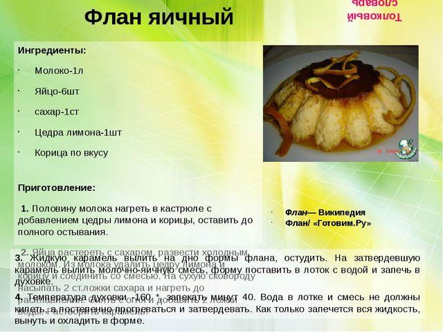 Флан яичный Ингредиенты: Молоко-1л Яйцо-6шт сахар-1ст Цедра лимона-1шт...