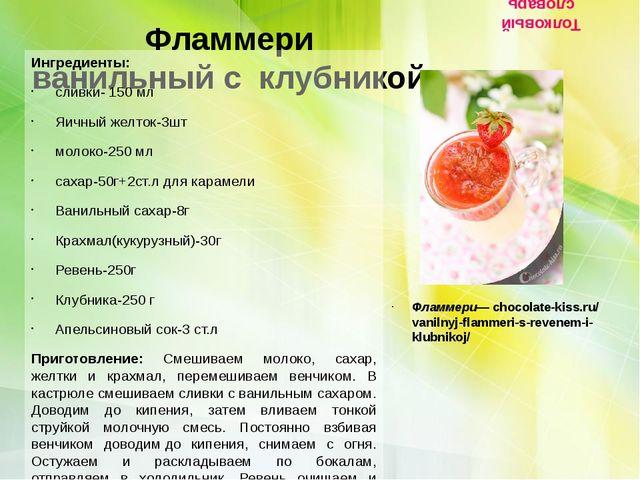 Фламмери ванильный с  клубникой Ингредиенты: сливки- 150 мл Яичный желток-...