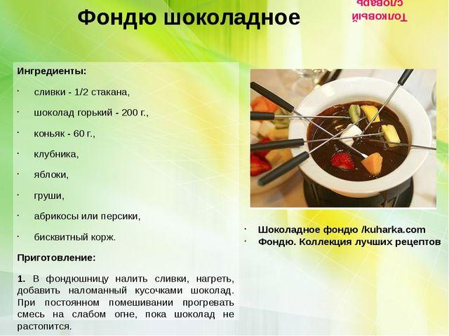 Фондю шоколадное Ингредиенты: сливки - 1/2 стакана, шоколад горький - 200...