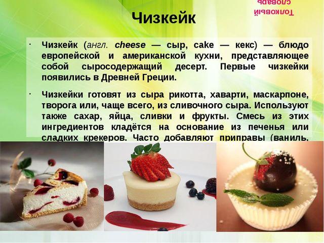 Чизкейк Чизкейк (англ. cheese — сыр, cake — кекс) — блюдо европейской и амер...