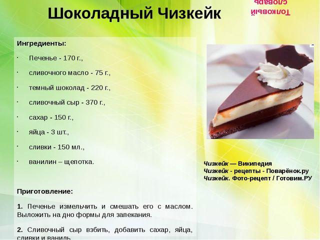 Шоколадный Чизкейк Ингредиенты: Печенье - 170 г.,  сливочного масло - 75 г...