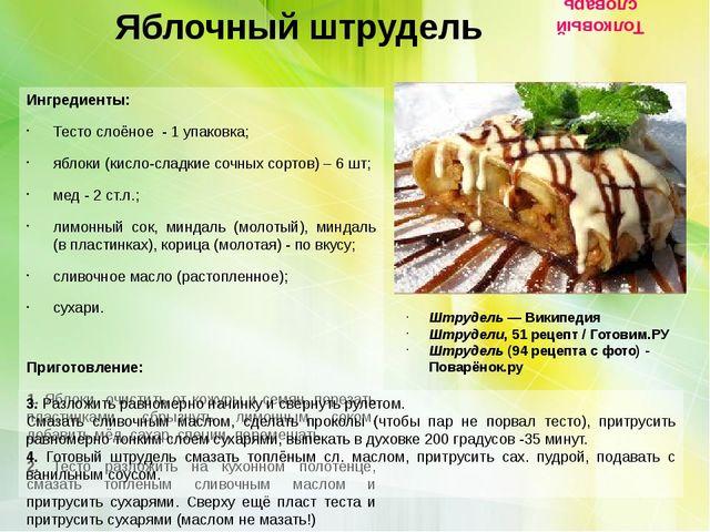 Яблочный штрудель Ингредиенты: Тесто слоёное  - 1 упаковка;  яблоки (кисло...