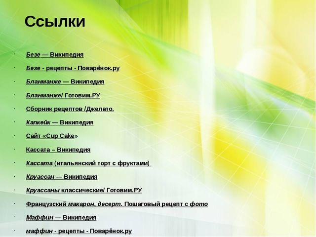 Безе — Википедия Безе — Википедия Безе - рецепты - Поварёнок.ру Бланманже...